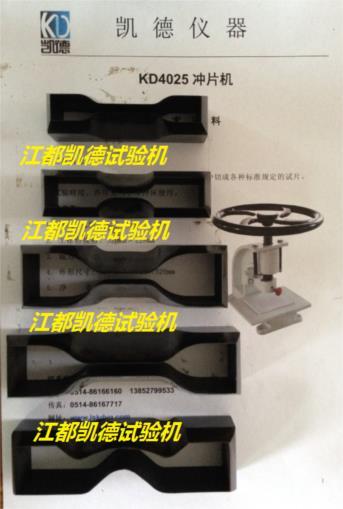 ASTM-D412橡胶裁刀